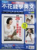 【書寶二手書T1/語言學習_ZGE】不花錢學英文_2012全新版