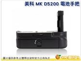 預購 Meike 美科 MK D5200 MK-D5200 垂直手把 電池手把 把手 適NIKON D5200