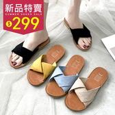 拖鞋.夏日休閒簡約層次交叉帶平底拖鞋.白鳥麗子
