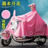 遇水開花電動車雨衣單人騎行成人摩托車男女韓國時尚帽電瓶車雨披【快速出貨八折優惠】
