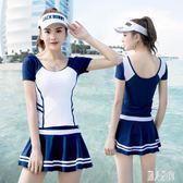 兩件式泳衣 女三件套分體保守學生韓版小清新時尚溫泉度假泳衣 DJ8864『麗人雅苑』