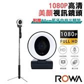 ROWA 樂華1080P高清美顏視訊鏡頭 USB網路攝影機 贈80CM藍牙自拍腳架