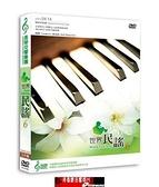 【停看聽音響唱片】【DVD】長榮交響樂團 - 世界民謠6