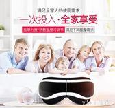眼部按摩器護眼儀眼部按摩器保護視力疲勞恢復熱敷眼罩眼保儀 nm5457【VIKI菈菈】
