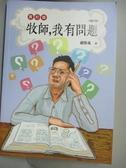 【書寶二手書T3/宗教_MQW】牧師,我有問題-舊約篇_盧俊義