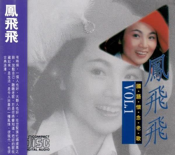 鳳飛飛 國語懷念老歌 第7輯 CD (購潮8)