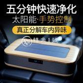 汽車車載空氣凈化器太陽能除甲醛殺菌負離子車用氧吧香薰