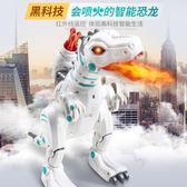 好評推薦遙控恐龍玩具超大號智能機器人充電動噴火霸王龍仿真動物兒童男孩