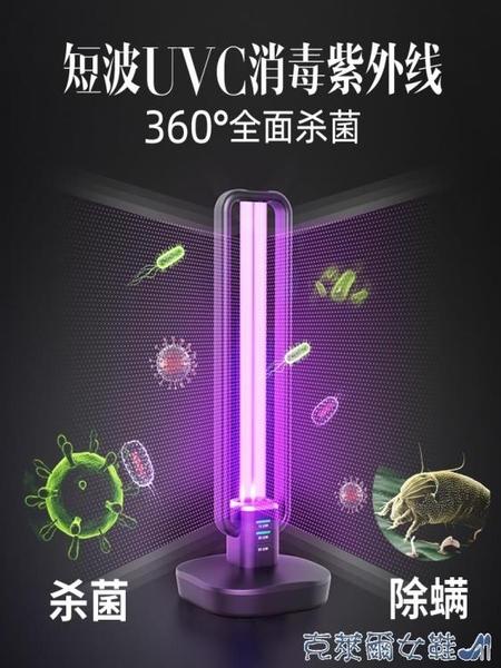 消毒燈 紫外線消毒燈家用醫療專用紫光燈移動式幼兒園臭氧殺菌除螨滅菌燈 快速出貨