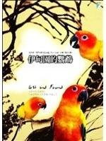 二手書博民逛書店 《伊甸園的鸚鵡(Lost and Found)》 R2Y ISBN:9867282876│卡洛琳.帕克斯特