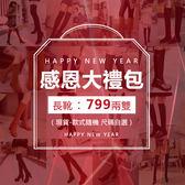 現貨-新年福袋超值大禮包限量大放送 超值女士長靴兩雙 尺碼留言 街頭潮人