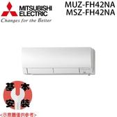 【MITSUBISHI三菱】6-7坪 霧之峰 變頻分離式冷暖冷氣 MUZ/MSZ-FH42NA 免運費/送基本安裝