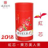 2018夏摘 紅芯東方美人茶150g  峨眉茶行