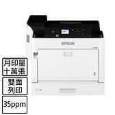 Epson WorkForce AL-C9500DN彩色雷射印表機