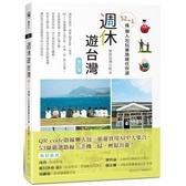 週休遊台灣(增訂版):52 1條懶人包玩樂路線任你選