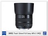 Zeiss 蔡司 Touit 1.8/32 32mm F1.8 定焦鏡 SONY APS-C E卡口 E接環 (公司貨)