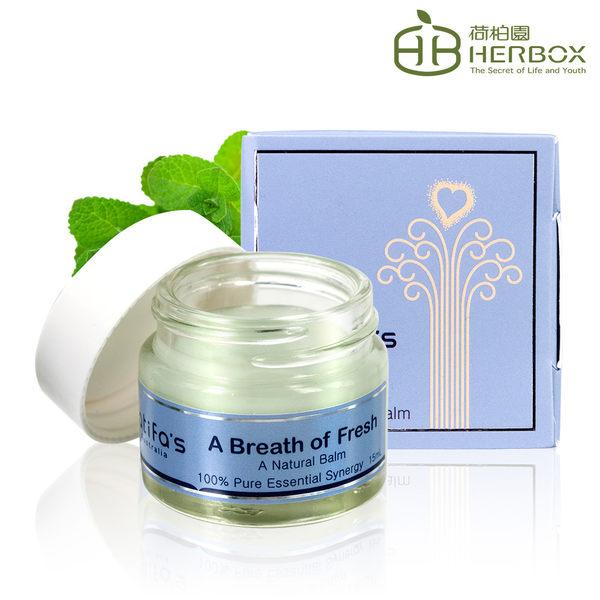 荷柏園Herbox 輕呼吸通鼻膏 15g