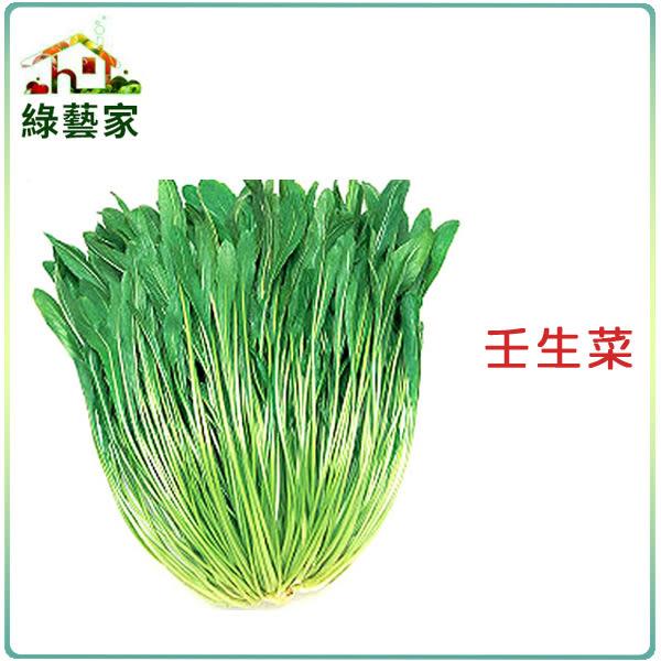 【綠藝家】大包裝A38.壬生菜種子25克