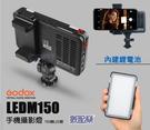 數配樂 Godox 神牛 LEDM150 內建鋰電池 LED燈 手機攝影燈 補光燈 150顆 LED 附手機夾