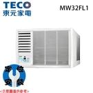 【TECO東元】4-5坪 定頻左吹窗型冷氣 MW32FL1 免運費 送基本安裝