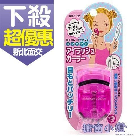 KAI 日本 貝印 迷您 Mini型 睫毛夾 粉紅
