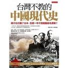 台灣不教的中國現代史(蔣介石打贏了日本怎麼一年不到就輸給毛澤東)