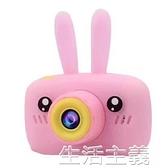 兒童相機 兒童相機玩具可拍照打印玩遊戲男女小孩童迷妳數碼小單反生日禮物 生活主義