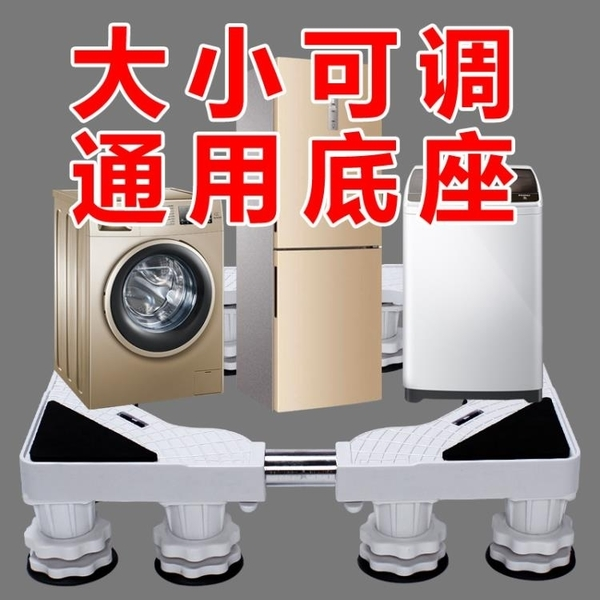 海爾洗衣機底座通用移動萬向輪支架全自動加高滾筒架子波輪托架