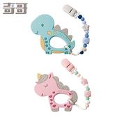 奇哥 矽膠固齒器奶嘴鍊組-粉色獨角獸/藍色恐龍【佳兒園婦幼館】
