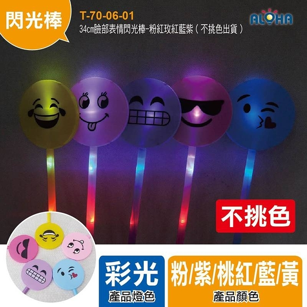 LED發光髮箍 尾牙/活動/花燈/演唱會 34cm臉部表情閃光棒-粉紅玫紅藍紫(不挑色出貨)(T-70-06-01)