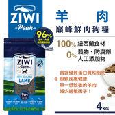 【SofyDOG】ZiwiPeak巔峰 96%鮮肉狗糧-羊肉(4kg)