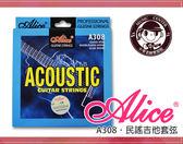 【小麥老師樂器館】吉他弦 木吉他弦民謠吉他弦 Alice A308 套弦 吉他 木吉他【A546】