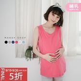 *蔓蒂小舖孕婦裝【M11630】*台灣製.哺乳衣.糖果色素面背心/單穿內搭