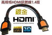 [富廉網] HD-23(SCB-62) HDMI公/HDMI公(支援1.4版) 30CM