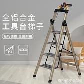 家用梯子摺疊鋁合金加厚人字梯工程梯室內多功能工作台裝修架梯ATF 青木鋪子
