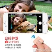 手機藍芽自拍遙控器 蘋果vivo華為OPPO拍攝無線拍照快門 安卓通用 【快速出貨】