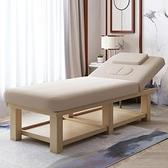 美容床 實木美容床美容院專用高檔多功能帶洞理療床美體按摩床推拿床【快速出貨】