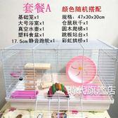 新品基礎籠47基礎倉鼠籠子金絲熊花枝倉鼠DIY用品套餐免運XW