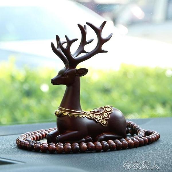 車內擺件 汽車車內飾品擺件裝飾 一路平安鹿創意個性漂亮保平安車載用品 布衣潮人
