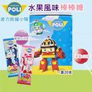 韓國波力救援小隊水果棒棒糖/盒(10gx20支) 韓國暢銷零嘴
