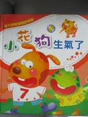 【書寶二手書T7/少年童書_WFF】小花狗生氣了_漢唐出版設計製作公司製作