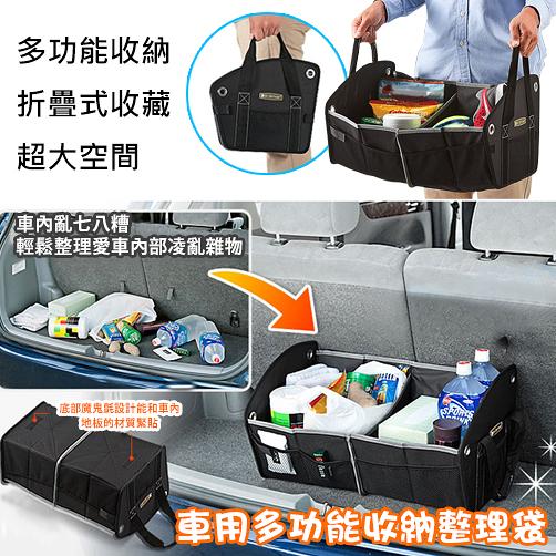 收納必備 車用整理箱 收納袋 後車廂 置物箱 折疊式提袋 防水牛津布 多功能 旅行 出遊 汽車百貨