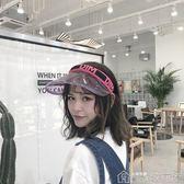 帽子韓版時尚百搭防曬帽鴨舌太陽帽女夏天潮PVC透明空頂帽戶外遮陽帽歌莉婭