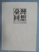 【書寶二手書T6/攝影_PNK】台灣回想_1993年_附殼