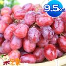 果之家 澳洲酸甜飽滿紅無籽葡萄9.5KG進口原箱