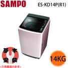 【SAMPO聲寶】14KG PICO PURE變頻直立式洗衣機 ES-KD14P-R1 基本安裝+免運費