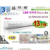 【PHILIPS飛利浦】LED層板燈.明亮 LED支架燈.3呎 13.5W透光罩設計串接不斷光#BN018【燈峰照極】