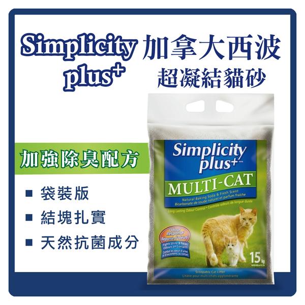 【免運費】加拿大西波 超凝結貓砂-加強除臭配方-15kg(袋裝版) (G002A05)