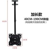液晶電視機吊架可調角度掛架通用吊頂支架螢幕伸縮吊桿 LI1449『美好時光』