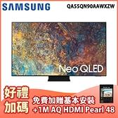 【贈基本安裝+1米 AQ HDMI Pearl 48】[SAMSUNG 三星]55型 Neo QLED 4K 量子電視 QA55QN90AAWXZW / QA55QN90AA